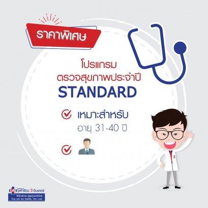 โปรแกรมตรวจสุขภาพพื้นฐาน (Standard Program)