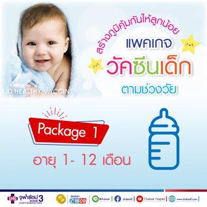 แพ็กเกจวัคซีนเด็ก อายุ 1- 12 เดือน
