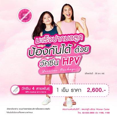 วัคซีนป้องกันมะเร็งปากมดลูก 4 สายพันธ์  1 เข็ม