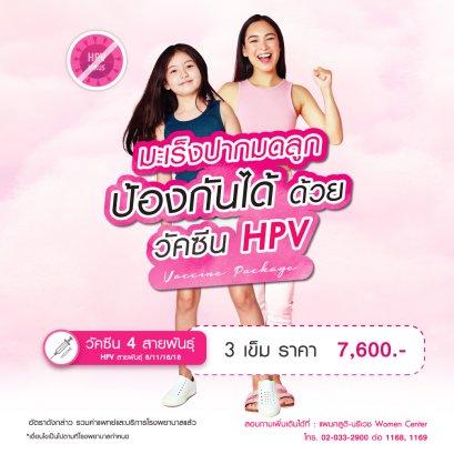 วัคซีนป้องกันมะเร็งปากมดลูก 4 สายพันธ์ 3 เข็ม