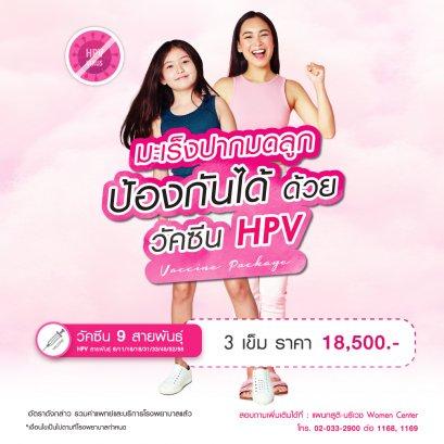 วัคซีนป้องกันมะเร็งปากมดลูก 9 สายพันธ์ 3 เข็ม