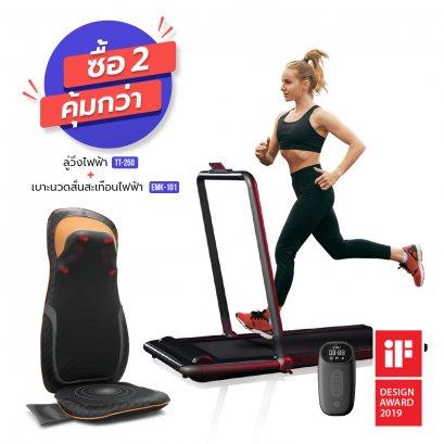 [ซื้อคู่คุ้มกว่า] Treadmill TT-250 x Emk-101