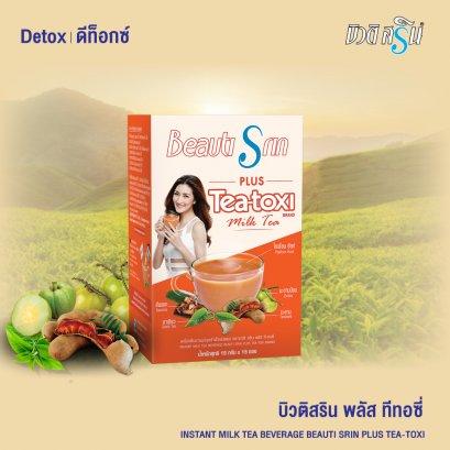 Beauti Srin Tea-Toxi  บิวติสริน ที-ทอซี่