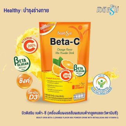 Beauti Srin Beta-C บิวติสริน เบต้า-ซี เครื่องดื่มผงรสส้มผสมเบต้ากลูแคนและวิตามินซี