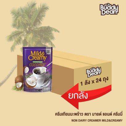 (ยกลัง) Mild&Creamy Coconut Coffee Creamer ครีมเทียมมะพร้าว ตรามายด์ แอนด์ ครีมมี่