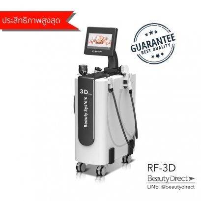 เครื่อง RF 3D Best Quality (Pre-Order)