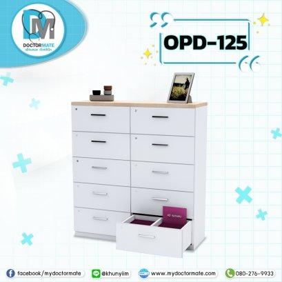 ตู้เก็บ OPD 10 ลิ้นชัก ประหยัดพื้นที่