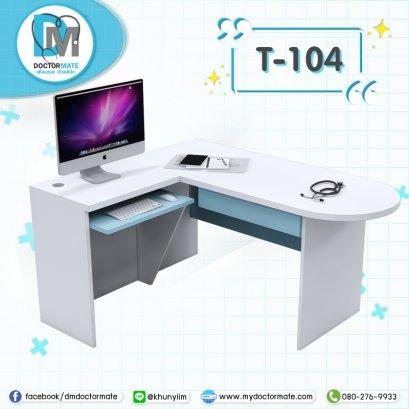 โต๊ะตรวจแพทย์ โต๊ะะทำงานหมอ โต๊ะห้องตรวจตัวแอล แบบเว้นระยะ