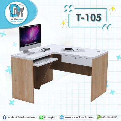 โต๊ะตรวจแพทย์ โต๊ะะทำงานหมอ โต๊ะห้องตรวจตัวแอล