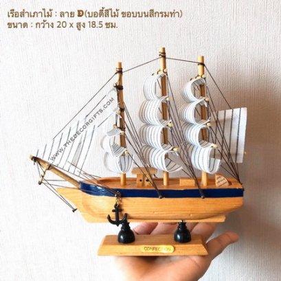 เรือใบเรือสำเภาจำลองขนาด20ซม.งานไม้ประดิษฐ์ลำเรือสีไม้คาดน้ำเงินกรมท่า