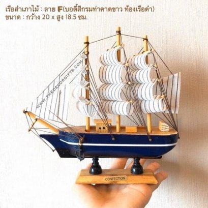 เรือใบ เรือสำเภาจำลอง (20ซม.) ลาย F แนวทะเล