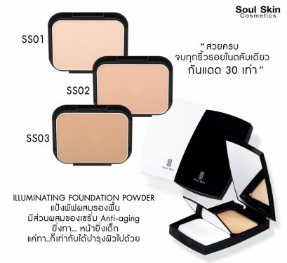 Soul Skin Illuminating Foundation Powder