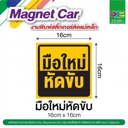 """Newbie to drive Car magnetic sheet The word """"beginner to drive"""" size 15x15 cm."""