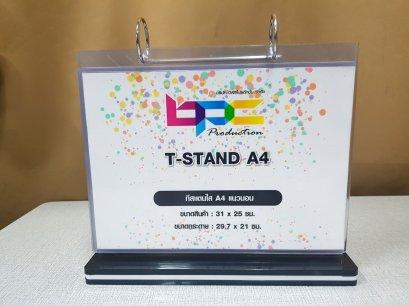 T-Stand ขนาด A4 แนวนอน พร้อมซองสอด