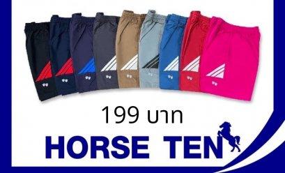 กางเกงขาสั้น HORSE TEN