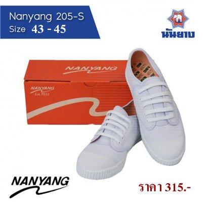 รองเท้าผ้าใบนันยาง สีขาว (White) Size 43 - 45