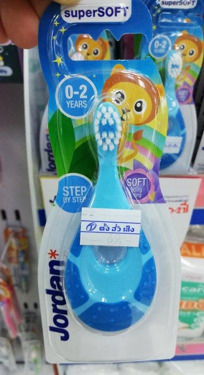 แปรงสีฟันเด็กเล็ก Jordan รุ่น Super Soft