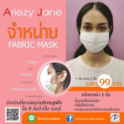 หน้ากากผ้าAriezy Jane