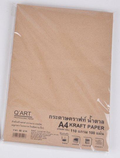 กระดาษคราฟท์น้ำตาลA4 ขนาด110แกรม บรรจุ100แผ่น