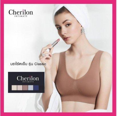 Cherilon Seamless Braรุ่น Classic พิเศษซื้อ3ตัว ราคา 885 บาท