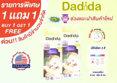 ดาดิด้า (DADIDA) ขวดนมพร้อมจุกนม ขนาด 4 ออนซ์ Promotion ซื้อ 1 แถม 1