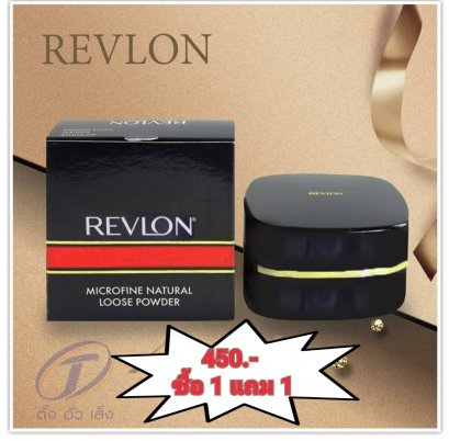 REVLON MICROFINE NATURAL LOOSE POWDER ซื้อ1แถม1