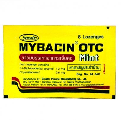 ยาอมบรรเทาอาการเจ็บคอ มายบาซิน โอทีซี มินต์ 8 เม็ด