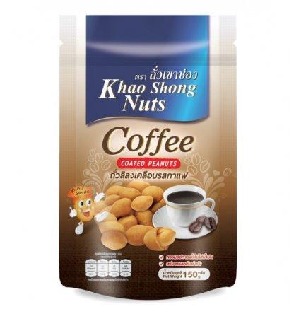 ถั่วเขาช่องซอง กาแฟ 150 ก.