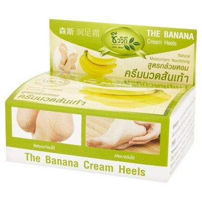 ครีมทาส้นเท้าแตกกล้วยหอม Sense 30 ก.