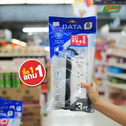 ปลั๊กไฟ DATA