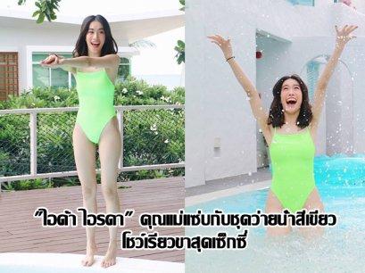 """""""ไอด้า ไอรดา"""" คุณแม่แซ่บกับชุดว่ายน้ำสีเขียวโชว์เรียวขาสุดเซ็กซี่"""