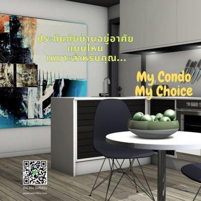 ประกันภัยคอนโด AIG My Condo my Choice