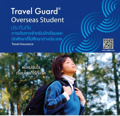 ประกันเดินทาง สำหรับนักเรียนและนักศึกษาที่ไปศึกษาในต่างประเทศ ( Travel Guard Overseas Student )