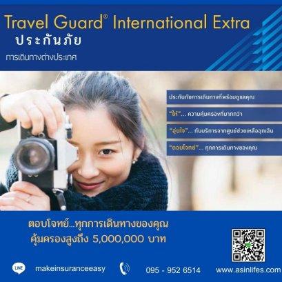 ประกันเดินทางต่างประเทศแบบรายปี  (Travel Guard Internationa Extra )