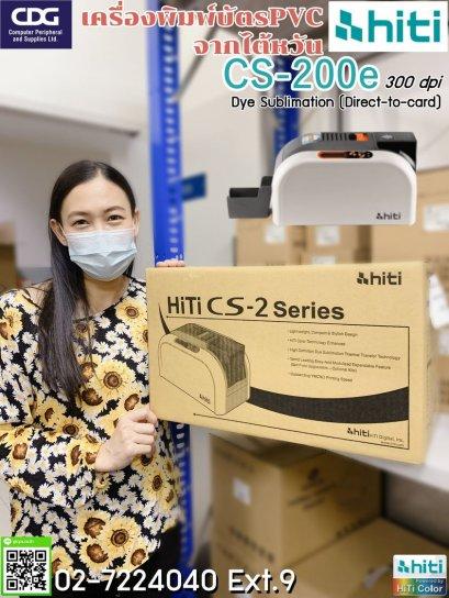 เครื่องพิมพ์บัตรพนักงาน Hiti  รุ่น CS-200e