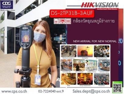 Body Temperature Measurement Camera HikVision DS-2TP31B-3AUF