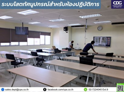 Audiovisual system for Laboratory Room