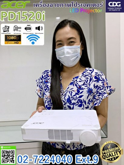 ACER Projector รุ่น PD1520i (LED, FULL HD)