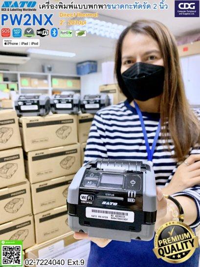 SATO PW208NX เครื่องพิมพ์บาร์โค้ดแบบพกพา