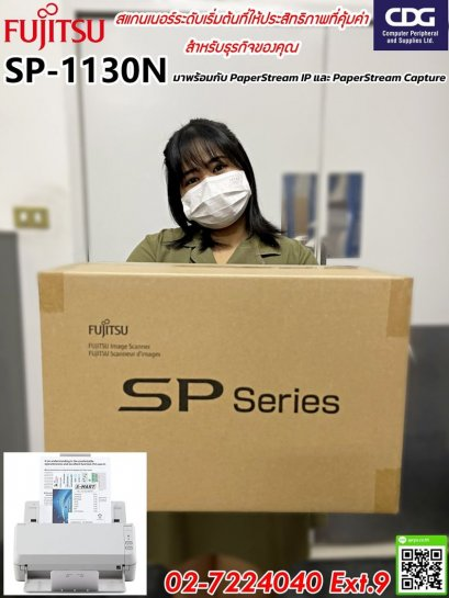Fujitsu SP-1130N สแกนเนอร์ SP-Series