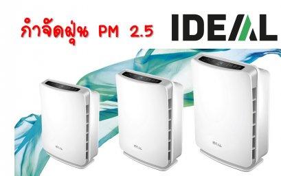 เครื่องฟอกอากาศ IDEAL AP15/AP30/AP45 กำจัดฝุ่น PM2.5