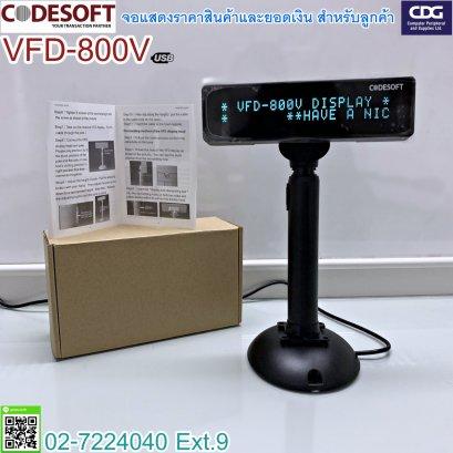หน้าจอแสดงยอดเงินรวมราคาสินค้า CODESOFT รุ่น VFD-800V รุ่นใหม่ล่าสุด