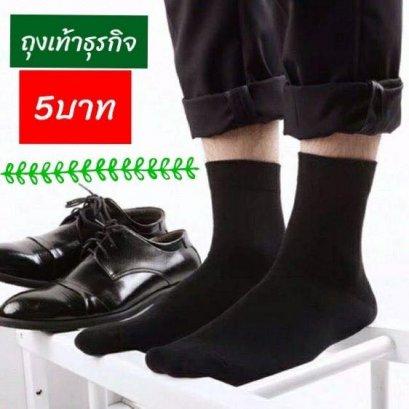 ถุงเท้าทำงาน120คู่ๆละ6บาท