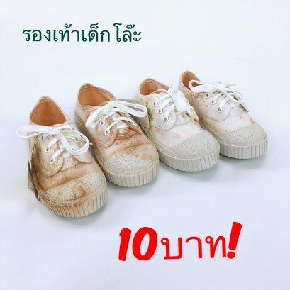 รองเท้าเด็กเกรดC ราคา 30คู่X10บาท