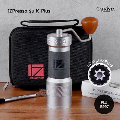 เครื่องบดกาแฟมือหมุน 1ZPresso รุ่น K-Plus เฟือง Stainless Hand Grinder (พร้อมกระเป๋าหิ้ว)