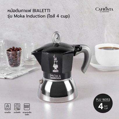 หม้อต้มกาแฟ โมก้าพอท BIALETTI Moka Induction (ไซส์ 4-cup)