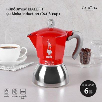 หม้อต้มกาแฟ โมก้าพอท BIALETTI Moka Induction (ไซส์ 6-cup)