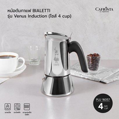 หม้อต้มกาแฟ โมก้าพอท BIALETTI Venus Induction (ไซส์ 4-cup)