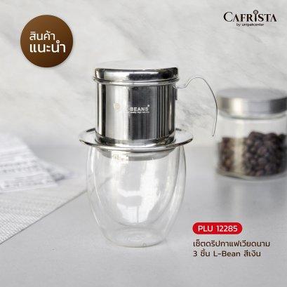 เซ็ตดริปกาแฟเวียดนาม 3 ชิ้น L-Bean สีเงิน (Vietnamese Coffee Set)