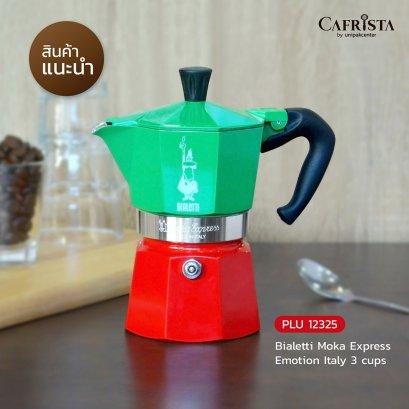 """หม้อต้มกาแฟ โมก้าพอท BIALETTI รุ่น """"Moka Express"""" Moka Pot สี Tricolore Italy (3-cup)"""